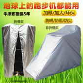 跑步机防尘罩布套通用适用于佑美启迈斯亿健跑步机罩防晒水非折叠