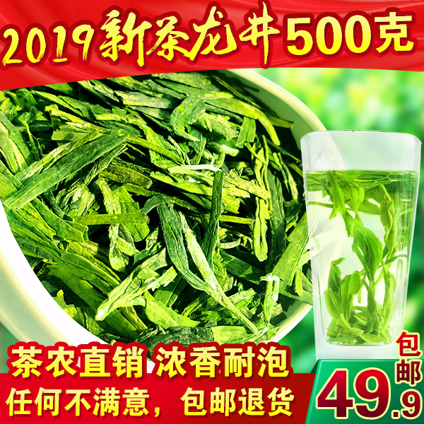 2019新茶浓香茶叶龙井500g 茶农直销正宗绿茶春茶雨前龙井茶散装