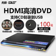 SAST 先科 VCD EVD 播放机 985高清HDMI儿童DVD影碟机 AEP