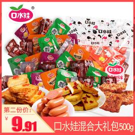 口水娃零食小吃大礼包麻辣条鱼豆腐香菇豆干散装一箱吃的休闲食品图片