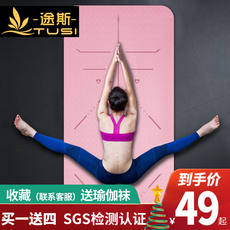 Tusi tpe yoga mat female widened thick long fitness mat beginners mat yoga mat anti-slip mat home