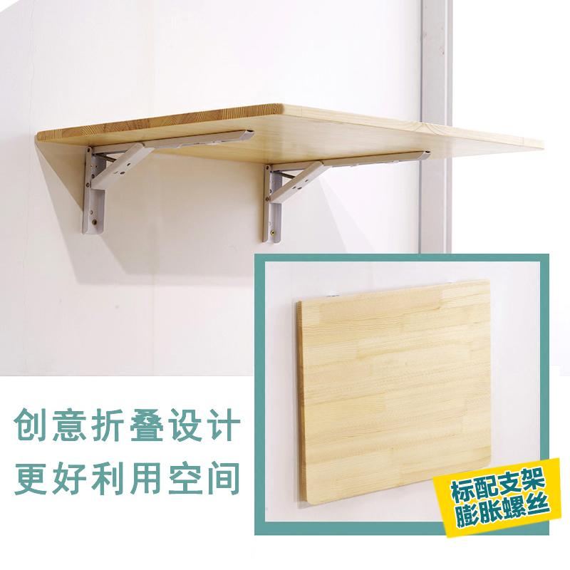 壁餐桌 墙上 折叠 实木