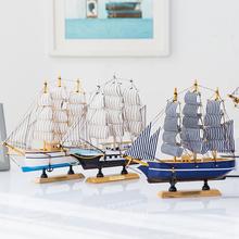 饰品摆件小创意船模型工艺品船模木 买大送小守痉船地中海风格