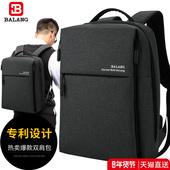巴朗商务双肩包男电脑韩版背包新款简约时尚潮流书包大容量旅行包