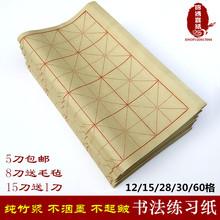 米字格毛边纸批发6 9cm12 28 30 60格初学者毛笔字书法专用纸70张