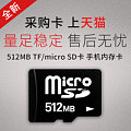 small capacity tf card 512m memory card micro SD card MP3 speaker toy TF card 512mb test card sufficient