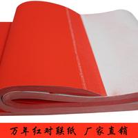 大红纸对联春联