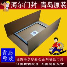 海尔冰箱门封条密封条磁条胶条门边条密封圈BCD-206系列原装正品