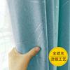 窗帘绒布 遮光