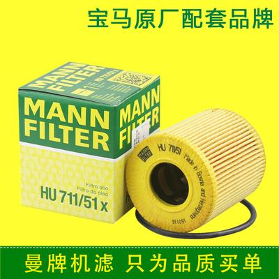 适用于宝马MINI迷你2代1.6t 标致 雪铁龙 机油滤芯曼牌HU711/51X性价比高吗