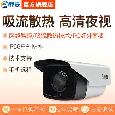 高清ip网络摄像机