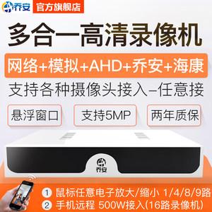 乔安4 8 16路硬盘录像机DVR模拟高清家用NVR数字网络AHD监控主机