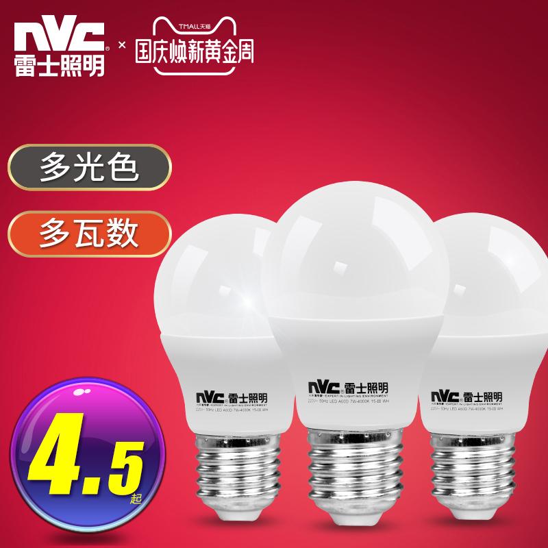 5瓦led灯