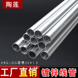 KBG/JDG4 Branch Galvanized Metal Walking Pipe and Wire Pipe Buckling Type Non-steel Pipe Embedded Piercing Pipe 20*1.0
