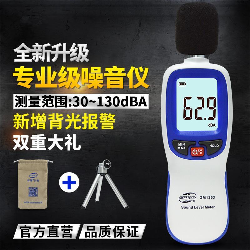 噪音分贝声音音量声级计检测试仪表器 手持便携式噪音检测仪