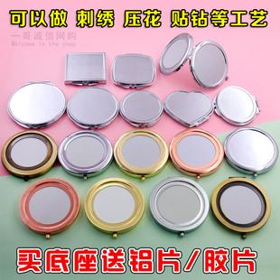 手工diy小镜子 DIY刺绣镜胚材料 随身化妆镜底座  双面金属口金镜