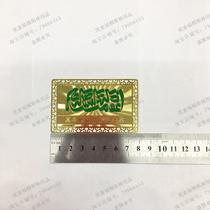 穆斯林用品清真回族钱包卡辟邪杜瓦金卡伊斯兰教护身古兰经文0261
