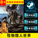 中文 steam 正版 猛汉王 Monster Hunter 怪物猎人世界 World