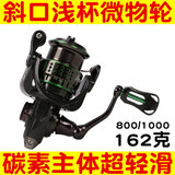Kingfisher Spinning Wheel Fishing House Carbon Super Light Road Asia Special Micro-object 800 1000 Shallow Cup Inclined Long-distance Wheel