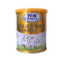 羚滋 opo婴幼儿配方奶粉宝宝羊奶粉1段100克罐装买大罐小罐可返现