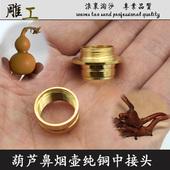 葫芦纯铜中接节头牙签罐筒铜头配件中置接头鼻烟壶烟嘴铜盖铜镶口