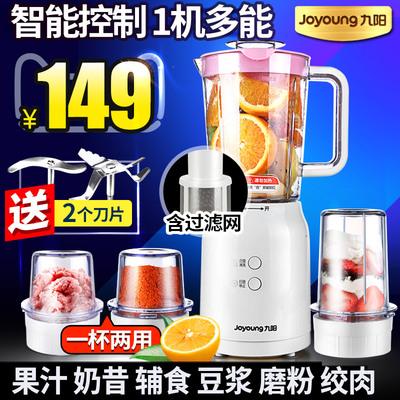 九阳榨汁机果蔬