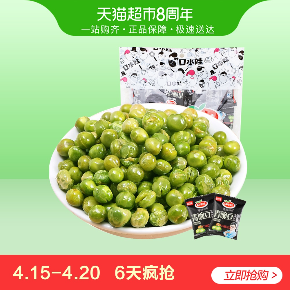 口水娃 坚果炒货豆类零食 青豌豆青豆蒜香味300g