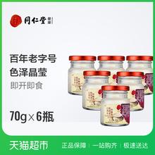同仁堂燕窝正品 即食胶原蛋白冰糖燕窝孕妇营养品70g