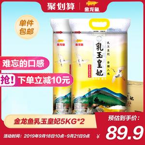 金龙鱼 乳玉皇妃稻香贡米5kg*2袋 东北大米 非稻花香 寿司米 贡米