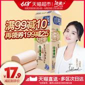 洁柔自然木系列无芯卷纸擦手纸厕纸低白度卫生纸84克12卷装