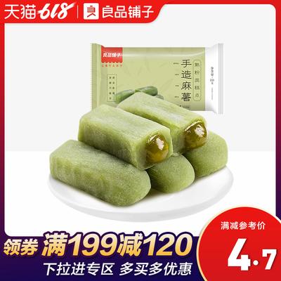 良品铺子抹茶味爆浆麻薯150g早餐零食糕点网红小吃休闲美食糯米糍