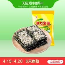 波力海苔40g芝麻?#34892;?#28023;苔寿司海苔即食儿童零食 海产品零食