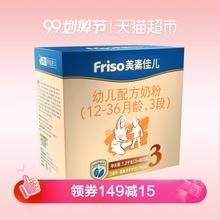 36月 美素佳儿荷镭冀口幼儿配方奶粉3段盒装 官方Friso 1200g图片
