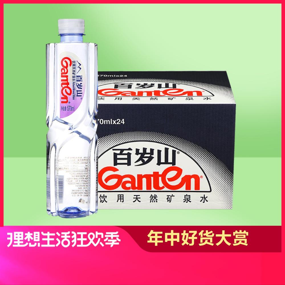 百岁山矿泉水570ml*24瓶/箱 纯净水饮用水 天然健康