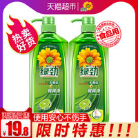 绿劲餐具净柚子柠檬1280gx2洗涤食品用洗洁精实际无毒级呵护双手