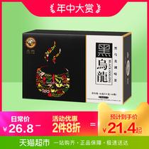 黑乌龙茶正品浓香碳培乌龙茶叶高山茶冻顶乌龙茶油切黑乌龙茶包邮