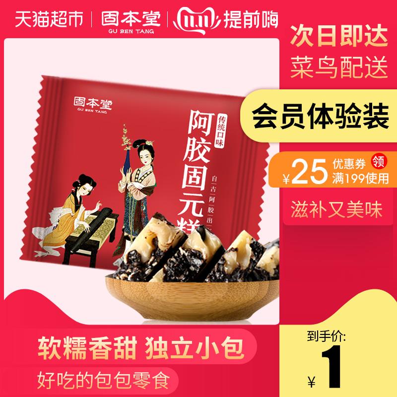 固本堂传统口味阿胶糕即食10g纯山东手工阿胶固元膏会员试吃体验
