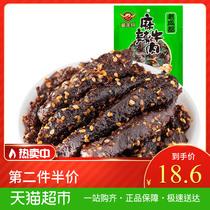 遛洋狗麻辣牛肉干150g青花椒味牛肉条油四川成都特产休闲小吃零食