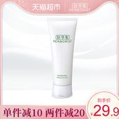 温和清洁护肤品 佰草集肌本清源洁面乳120ml洗面奶洁面膏补水保湿图片