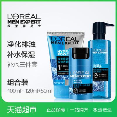 欧莱雅男士洗面奶护肤品套装男水能补水保湿爽肤水面霜水乳正品