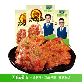 贤哥 素牛排 排骨味90g/袋 休闲零食 素肉 面筋辣条豆制品