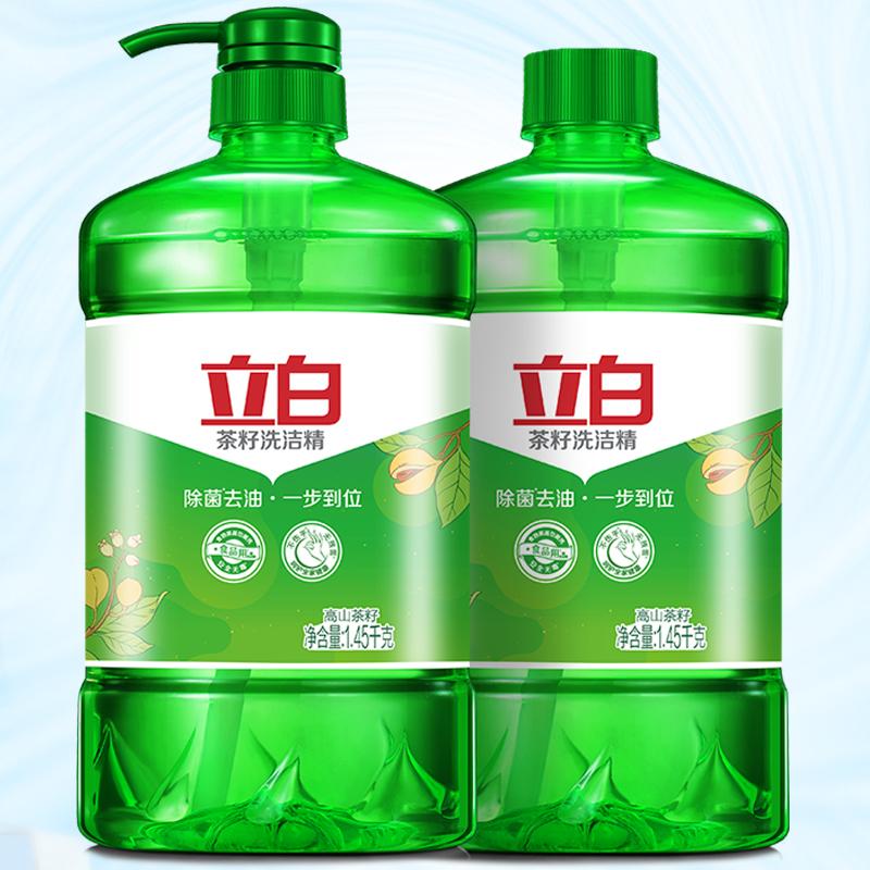 立白茶籽洗洁精1.45*2双瓶装健康除菌 强力去油新老包装随机发货