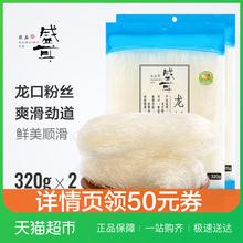 龙口粉丝320X2袋食品优质豌豆绿豆粉丝细粉 盛耳