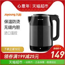 Joyoung K17 九阳 F67电热水壶家用烧水壶自动断电保温开水壶
