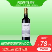 法国进口红酒 拉菲传奇波尔多红葡萄酒 AOC 750ml独家代理 ASC