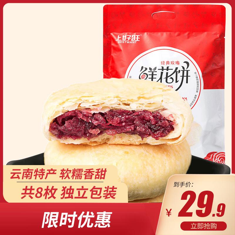 上好旺玫瑰鲜花饼256g云南特产玫瑰花饼早餐糕点网红零食小吃 8枚