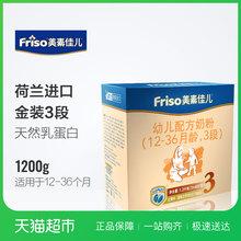 1200g Friso 美素佳儿幼儿配方奶粉3段盒装 新包装 36月