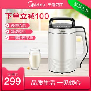 豆浆机家用全自动预约多功能免过滤榨汁料理 推荐 新品 Midea