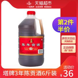 塔牌绍兴黄酒三年陈贡酒6斤桶装料酒调味自饮烹饪干型低甜度烧菜图片
