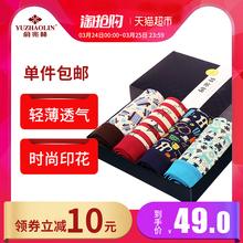 俞兆林男士内裤男平角裤轻薄透气冰丝感莫代尔青年四角裤4条装图片